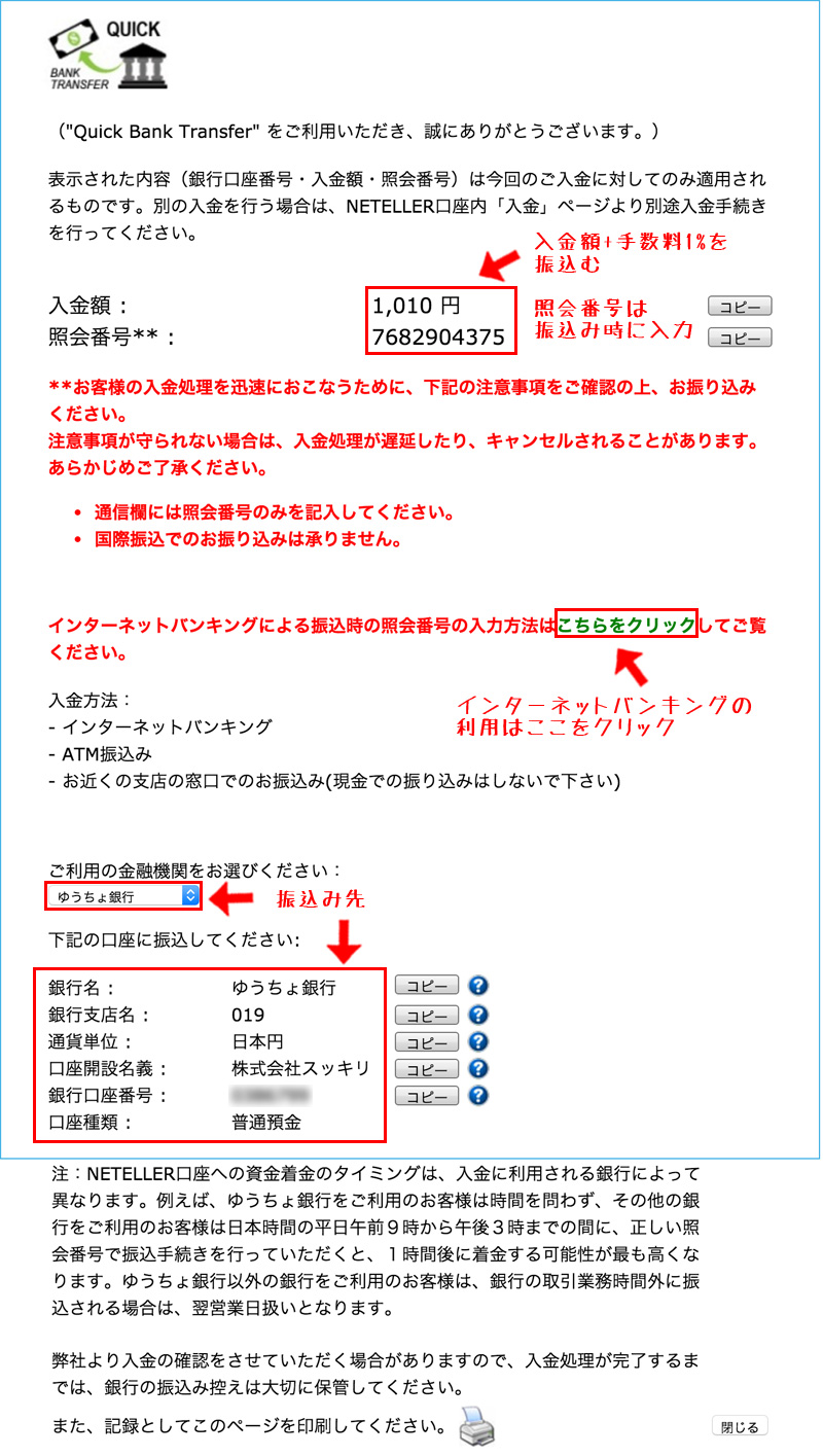 Quick Bank Transfer入金方法