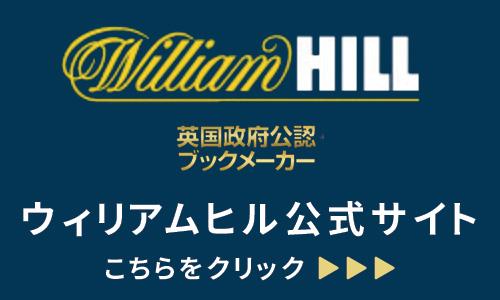 ウィリアムヒル公式サイト