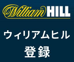 ウィリアムヒル登録