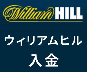 ウィリアムヒル入金