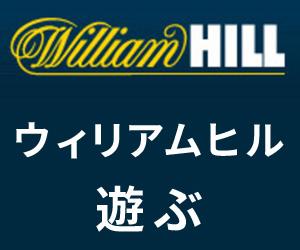 ウィリアムヒル遊ぶ
